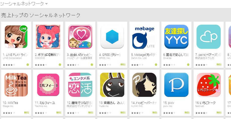 Google Play週次ランキング(9/29)