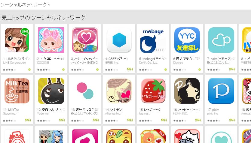 Google Play週次ランキング(11/10)