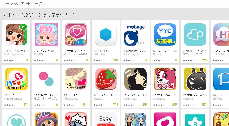 Google Play週次ランキング(11/17)