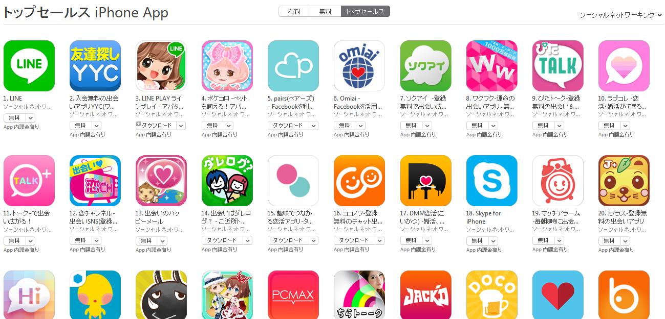 App Store週次ランキング(11/10)