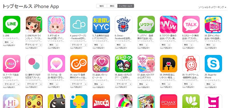 App Store週次ランキング(11/17)