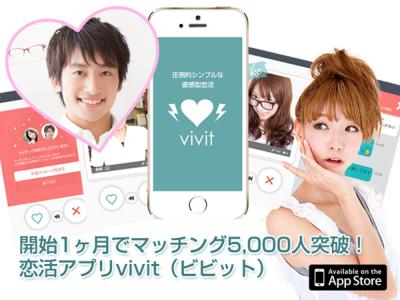 iPhone用恋活アプリvivit(ビビット)が開始1ヶ月で2,500組、5,000人のマッチング突破