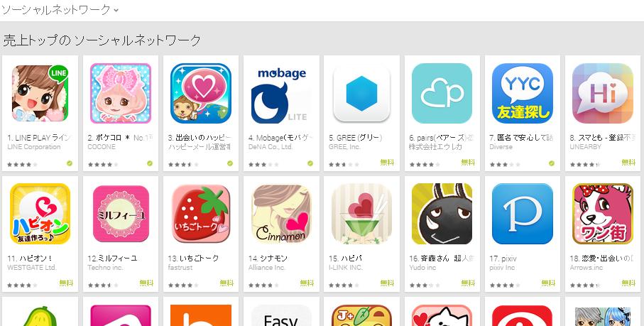 Google Play週次ランキング(12/30) タップル誕生が9位にランクイン