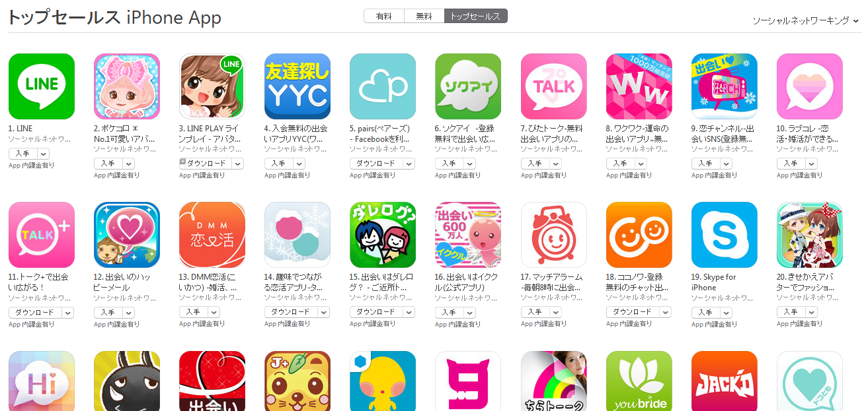 App Store週次ランキング(12/15) ポケコロが2位にランクイン