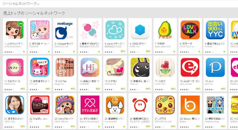 Google Play週次ランキング(3/16) タップル誕生が僅かに上昇
