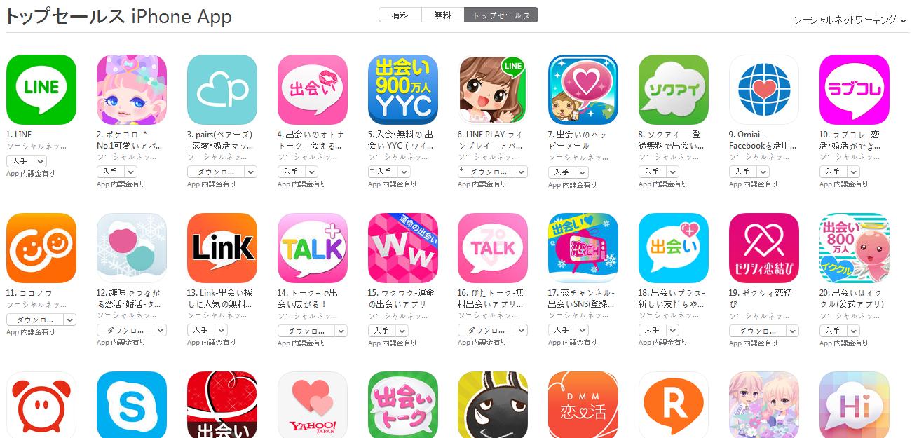 App Store週次ランキング(5/25) 出会いのオトナトークが好調