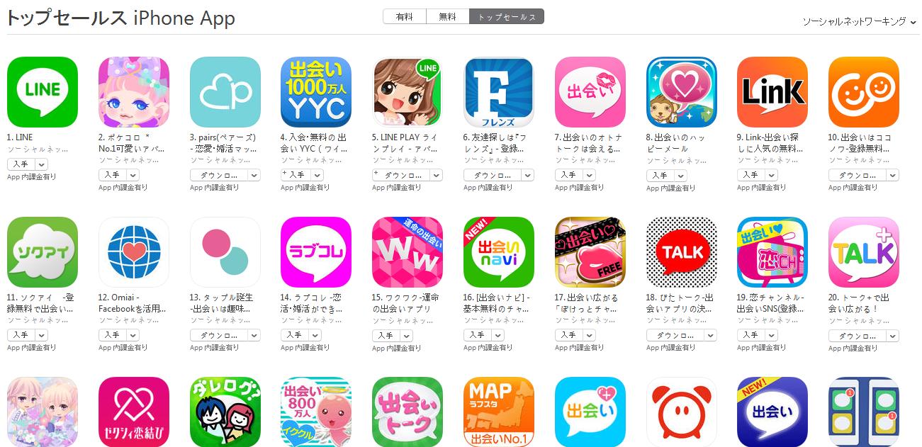 App Store週次ランキング(6/22) 友達探しは『フレンズ』が好調