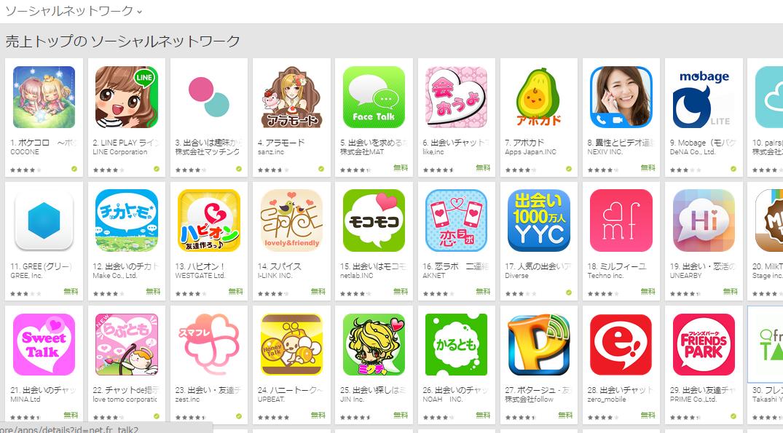 Google Play週次ランキング(7/27) ポケコロ再び1位に