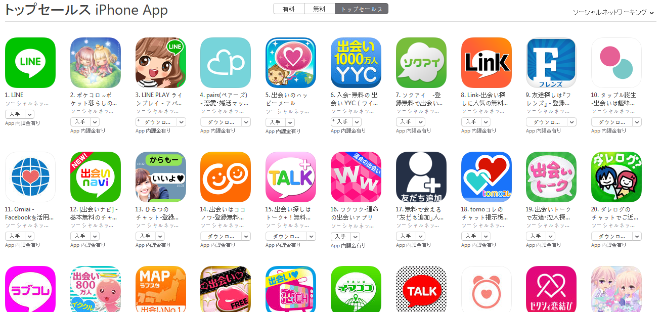 App Store週次ランキング(7/20) 新アプリが上位にランクイン