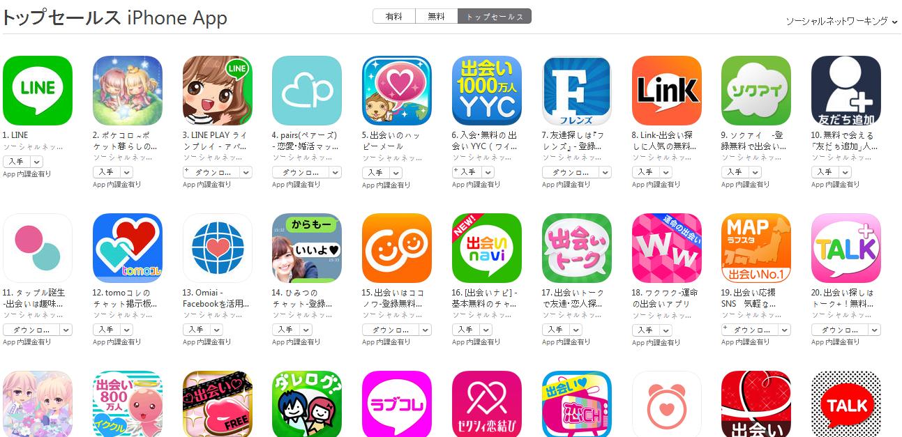 App Store週次ランキング(8/3) pairs(ペアーズ)が上昇