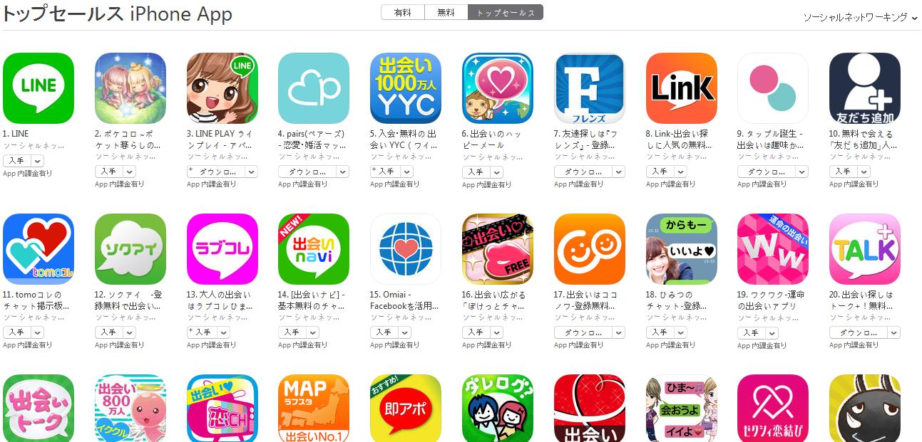 App Store週次ランキング(8/10) タップル誕生が再び上昇