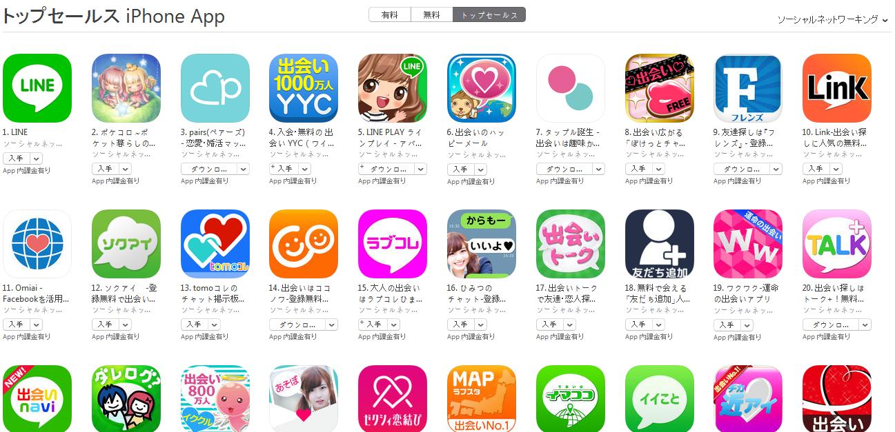 App Store週次ランキング(8/17) pairs(ペアーズ)が3位に上昇