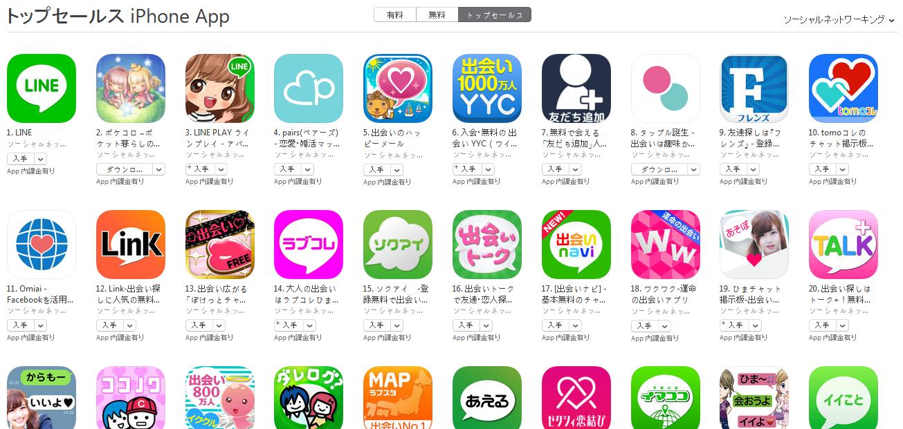 App Store週次ランキング(8/24) 友だち追加アプリが急上昇