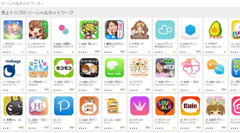 Google Play週次ランキング(9/14) ペアーズが僅かに上昇