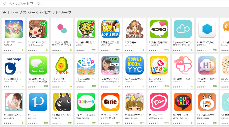Google Play週次ランキング(10/19) アラモードが僅かに上昇