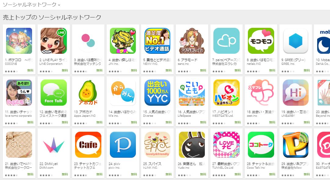 Google Play週次ランキング(10/26) らぶともが好調