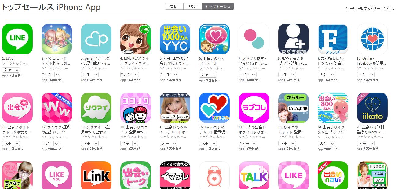App Store週次ランキング(10/12) pairs(ペアーズ)依然3位をキープ
