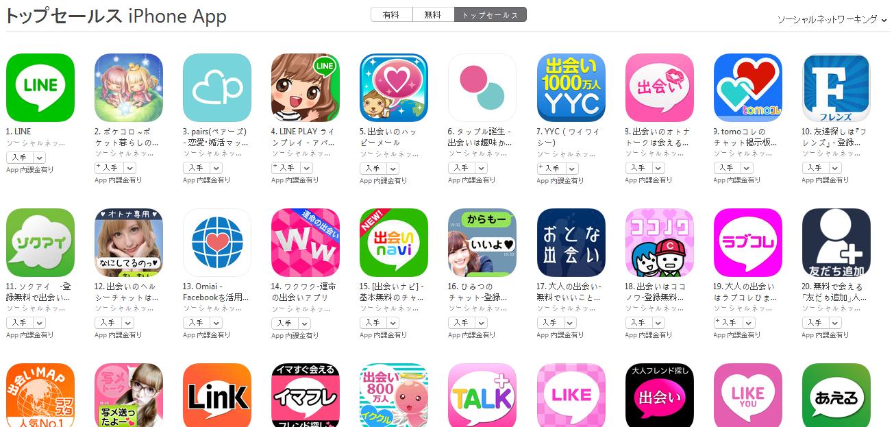 App Store週次ランキング(10/19) tomoコレが急上昇