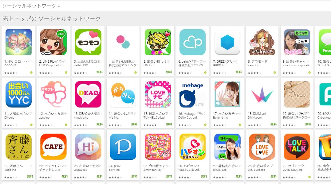 Google Play週次ランキング(12/21) 出会いはモコモコが3位に上昇