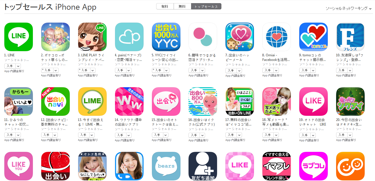 App Store週次ランキング(12/28) Omiaiが再びトップ10入り
