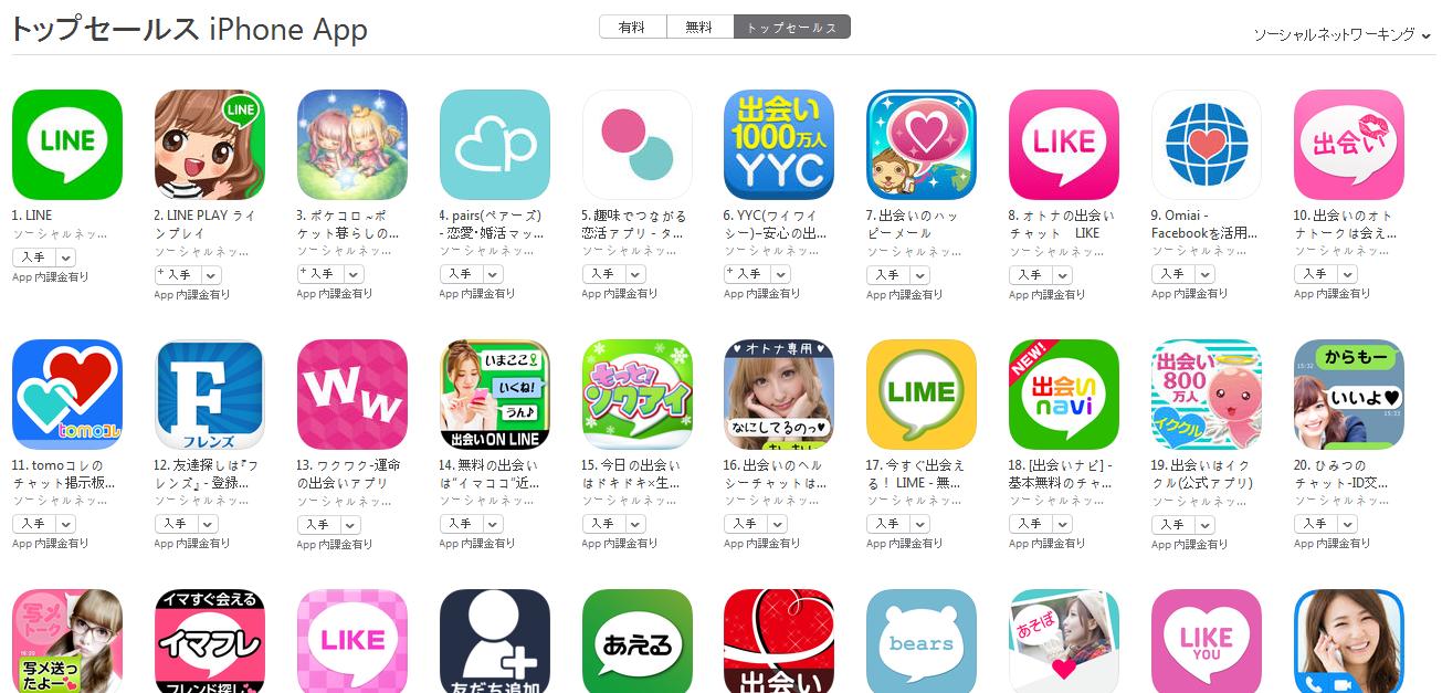 App Store(ソーシャルネットワーキング トップセールスランキング)(1/11) LINE PLAY、ポケコロが再びTop3に上昇