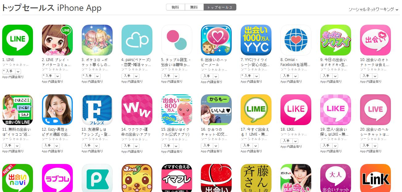 App Store(ソーシャルネットワーキング トップセールスランキング)(3/7) 出会いのオトナトークが10位に浮上