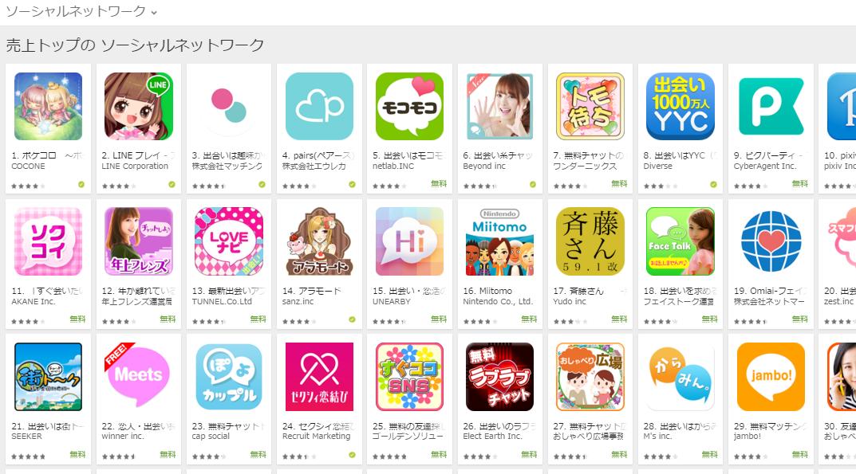 Google Play売上ランキング(ソーシャルネットワークカテゴリー)(4/18) トモ待ちが急上昇し7位に浮上