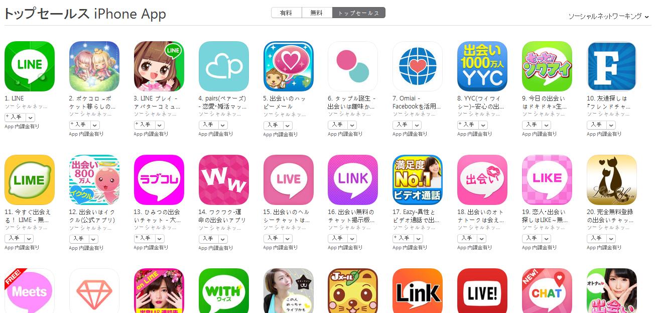App Store(ソーシャルネットワーキング トップセールスランキング)(4/18) ラブコレが急上昇で10位に