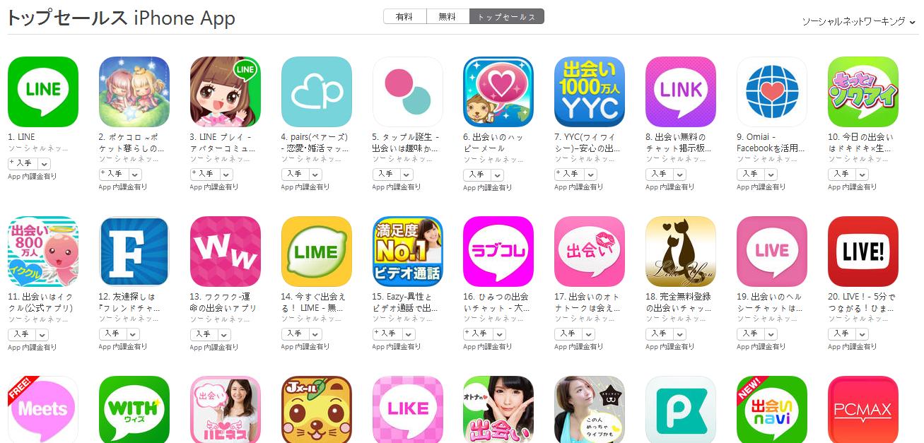 App Store(ソーシャルネットワーキング トップセールスランキング)(4/25) pairs(ペアーズ)が3位に上昇