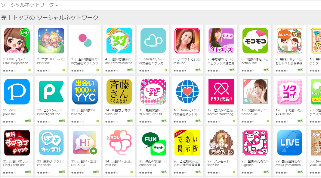 Google Play売上ランキング(ソーシャルネットワークカテゴリー)(6/13) 年上フレンズが7位まで上昇