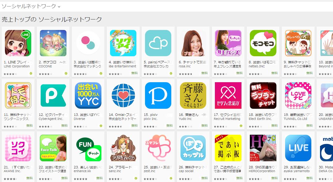 Google Play売上ランキング(ソーシャルネットワークカテゴリー)(6/27) メモリーズがトップ10入り