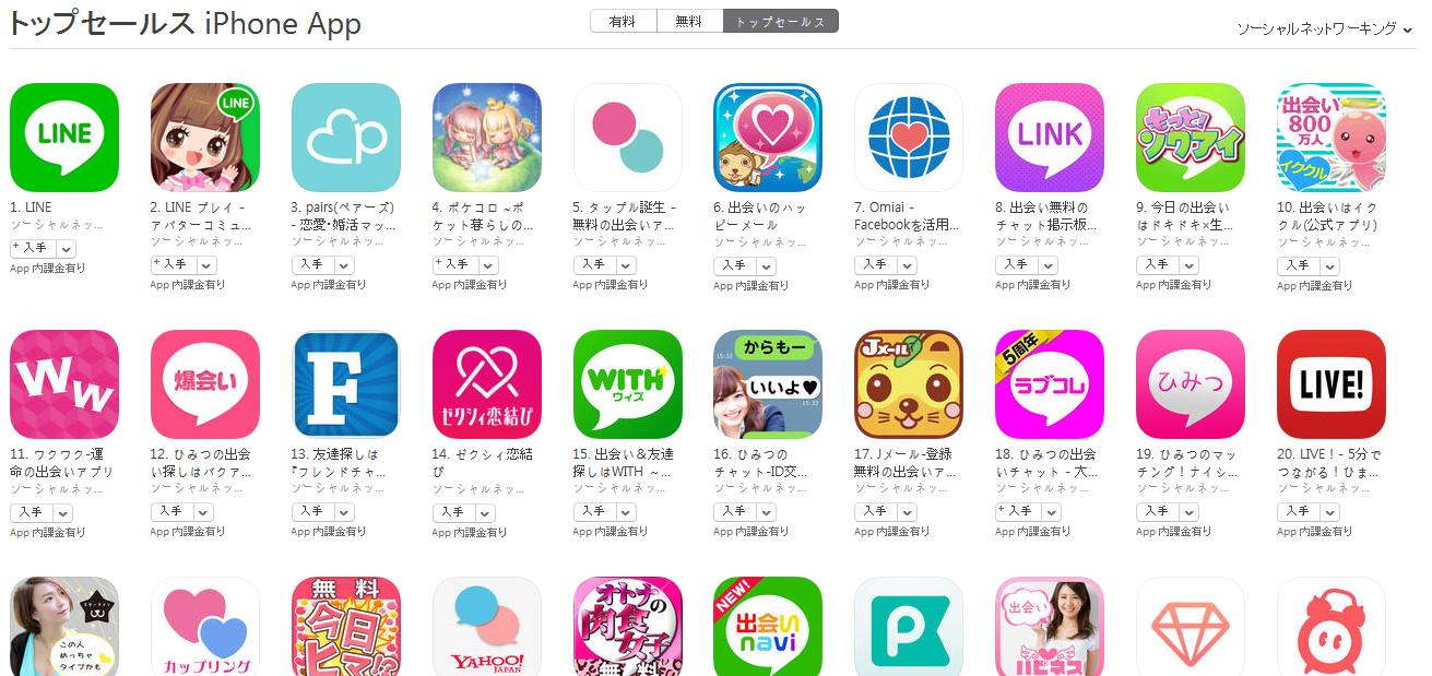 App Store(ソーシャルネットワーキング トップセールスランキング)(6/13) バクアイがトップ10間近まで上昇