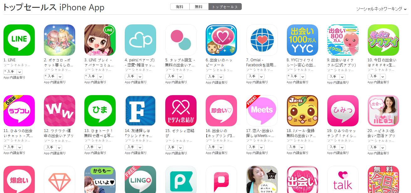 App Store(ソーシャルネットワーキング トップセールスランキング)(7/11) pairs(ペアーズ)が3位に上昇