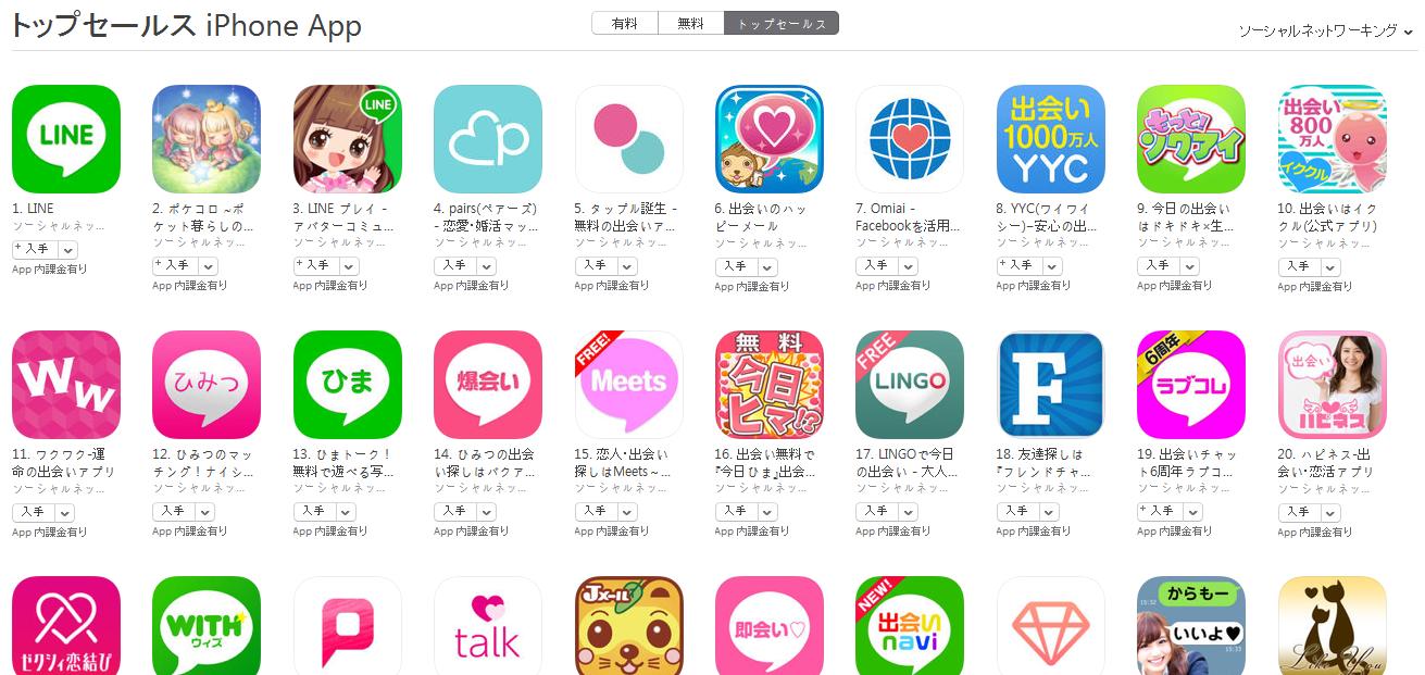 App Store(ソーシャルネットワーキング トップセールスランキング)(7/18) ひみつのマッチングがトップ10にランクイン