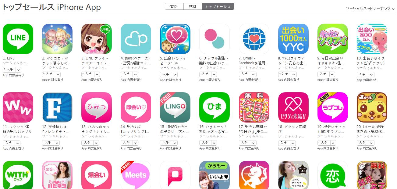 App Store(ソーシャルネットワーキング トップセールスランキング)(7/25) カップリングが急上昇