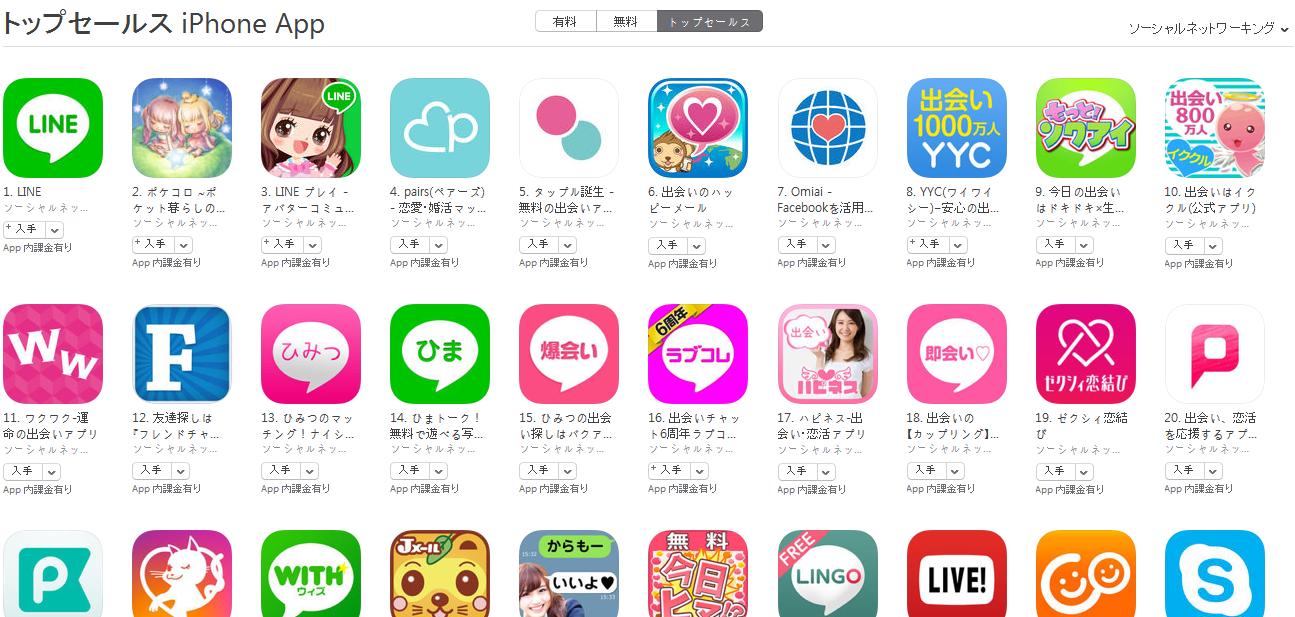 App Store(ソーシャルネットワーキング トップセールスランキング)(8/1) タップル誕生5位へ上昇