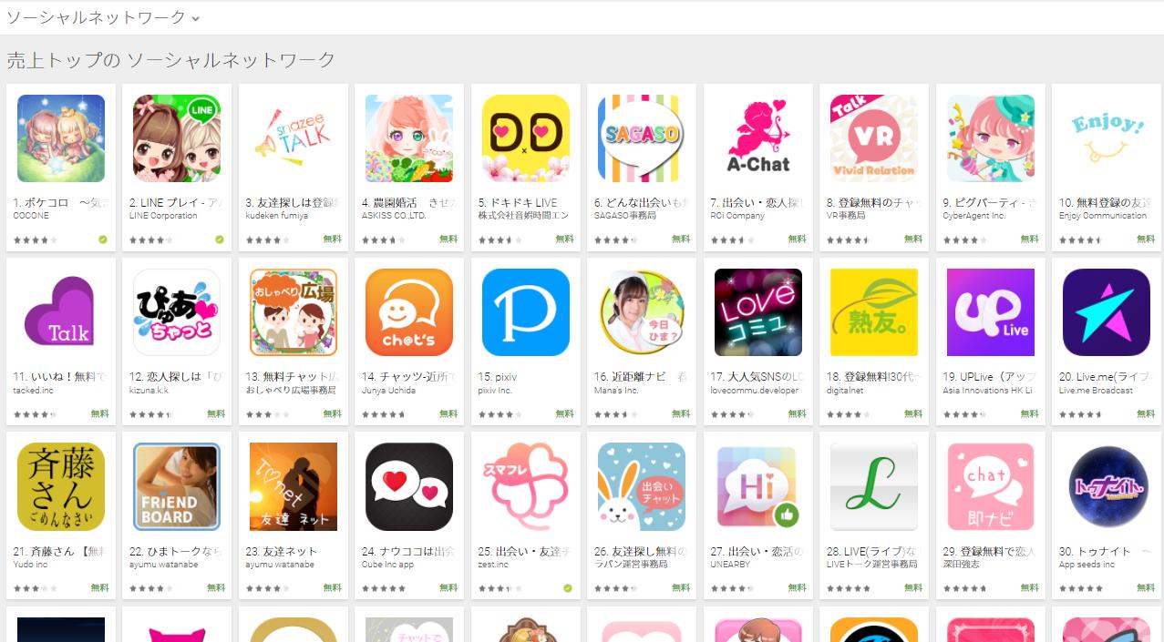 Google Play売上ランキング(ソーシャルネットワークカテゴリー)(4/24) VRがトップ10入り