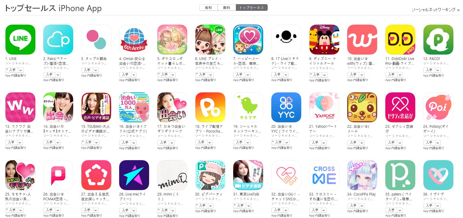 App Store(ソーシャルネットワーキング トップセールスランキング)(3/26) Omiaiが4位に上昇