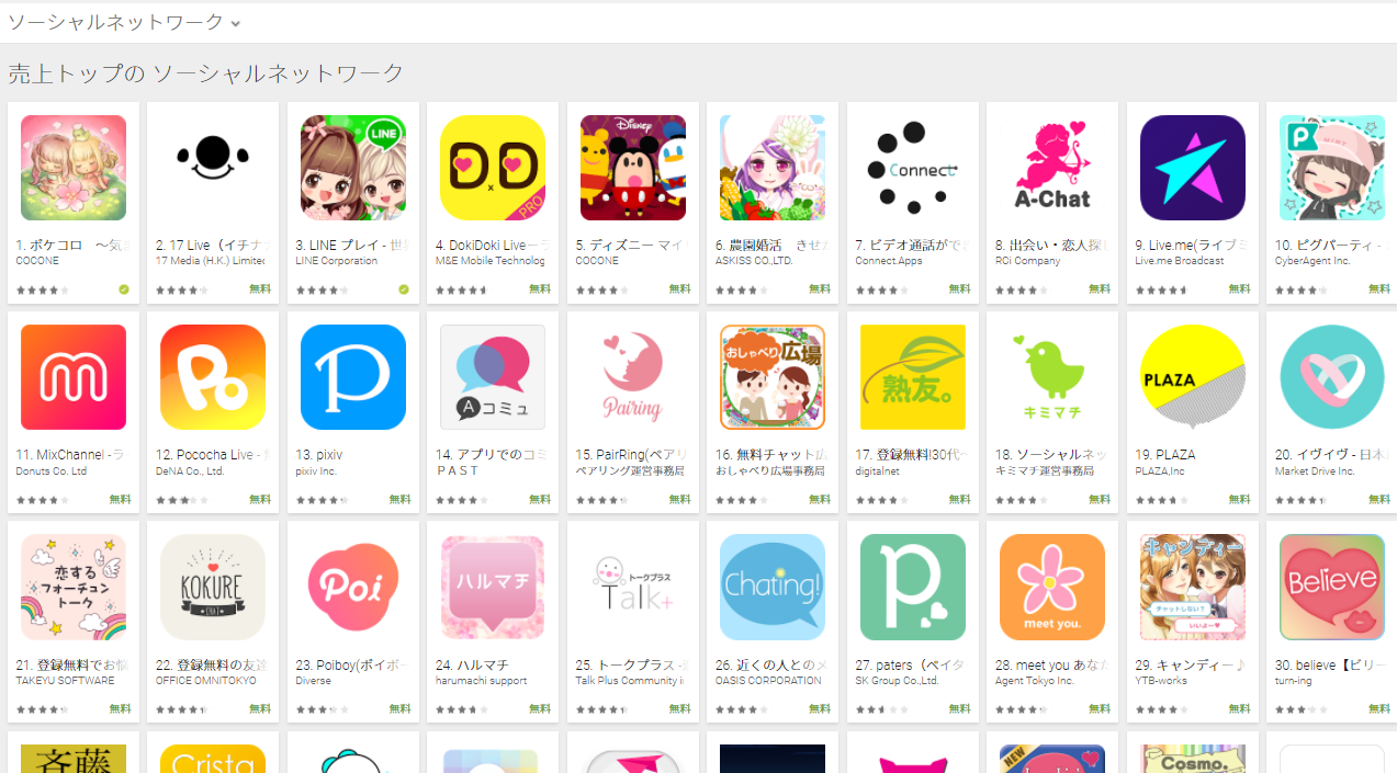 Google Play売上ランキング(ソーシャルネットワークカテゴリー)(4/16) 17 LIVEが2位にランクイン
