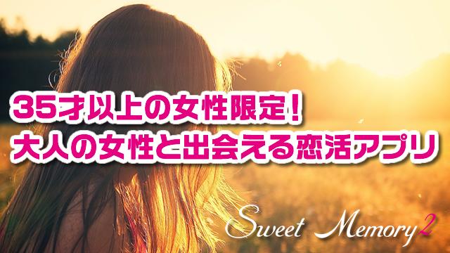 【スイートメモリー2】大人の女性と出会えるiPhoneママ活アプリが今秋10月にリリース予定!