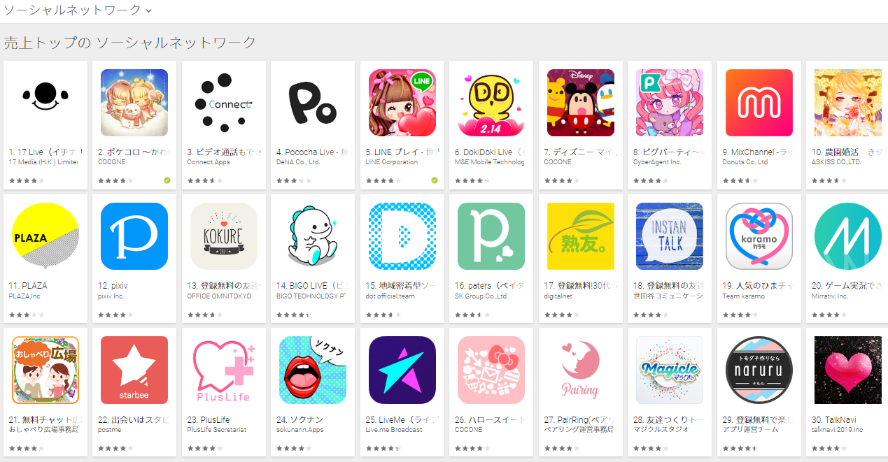 Google Play売上ランキング(ソーシャルネットワークカテゴリー)(2/11) 17 LIVEが1位に上昇