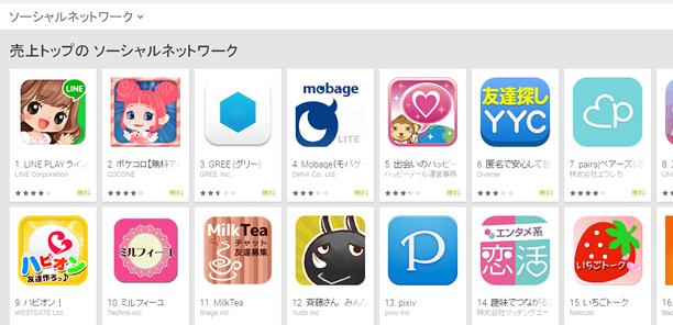Google Play週次ランキング(9/15)ハッピーメールが4位に上昇
