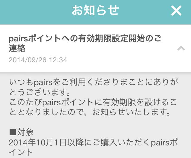 pairs(ペアーズ)が購入ポイントに有効期限を設ける