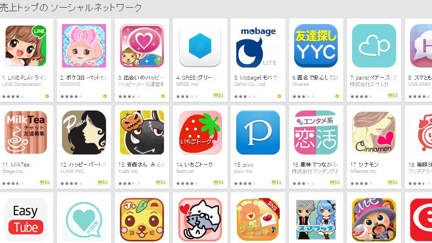Google Play週次ランキング(10/27)