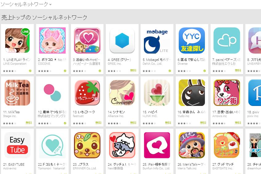 Google Play週次ランキング(11/24)