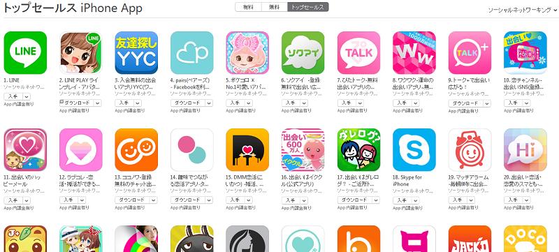 App Store週次ランキング(11/24) トップ10常連だったOmiaiが圏外に