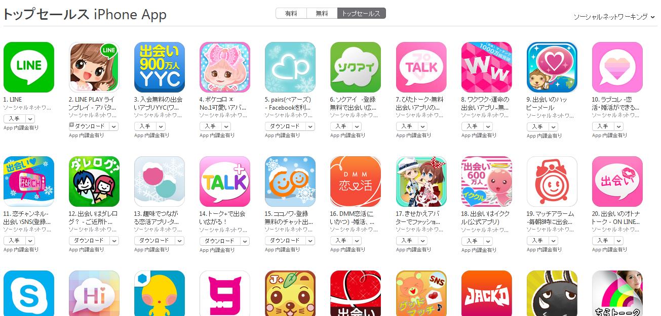 App Store週次ランキング(12/30)