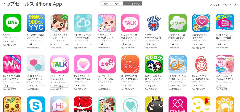 App Store週次ランキング(1/19) Omiaiが2か月ぶりにトップ10にランクイン