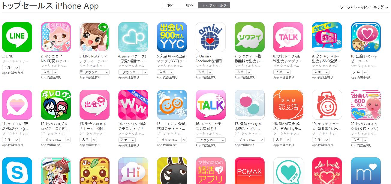 App Store週次ランキング(1/26) Omiaiが好調