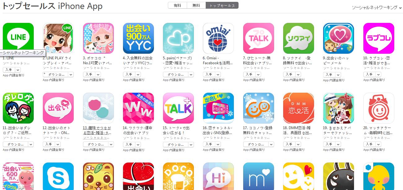 App Store週次ランキング(2/2) LINE PLAYが再び2位に上昇